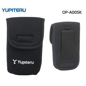 ユピテル ゴルフナビキャリングケース OP-A005K ゴルフ【YUPITERU】【メーカー取寄せ】