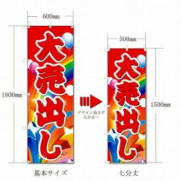のぼり のぼり旗 絶品 ちゃんこ鍋(W600×H1800)