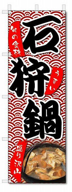 のぼり のぼり旗 石狩鍋  (W600×H1800) なべ物