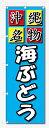 のぼり旗 沖縄名物 海ぶどう (W600×H1800)