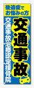 のぼり旗 交通事故 接骨院用(W600×H1800)