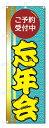 のぼり旗 忘年会 (W600×H1800)年末年始・忘新年会