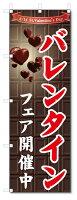 のぼり旗 バレンタイン フェア開催中 (W600×H1800)