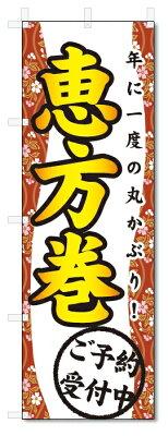 のぼり旗 恵方巻き (W600×H1800)節分のぼり旗 恵方巻き (W600×H1800)節分