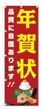 のぼり旗 年賀状印刷 (W600×H1800)