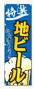 のぼり旗 地ビール (W600×H1800)お酒