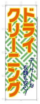 のぼり旗 ドライクリーニング (W600×H1800)