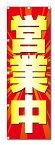 のぼり旗 営業中 (W600×H1800)