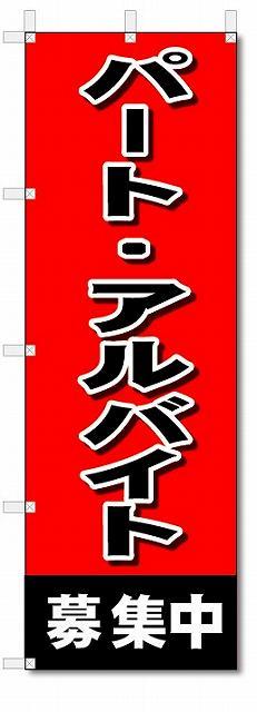 のぼり のぼり旗 パート・アルバイト 募集 (W600×H1800)