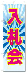 のぼり旗 入札会 (W600×H1800)