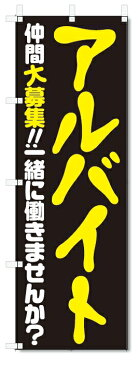のぼり旗 アルバイト募集 (W600×H1800)