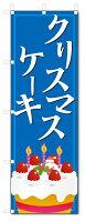 のぼり旗 クリスマスケーキ  (W600×H1800)