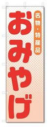 のぼり旗 おみやげ (W600×H1800)