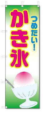 のぼり旗 かき氷 (W600×H1800)