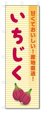 のぼり旗 いちじく (W600×H1800)無花果