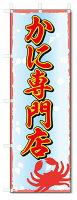 のぼり旗 かに 専門店 (W600×H1800)蟹
