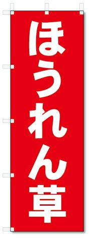 のぼり旗 ほうれん草 (W600×H1800)