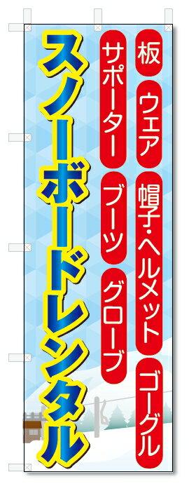 のぼり旗 スノーボード・スノボ レンタル (W600×H1800)