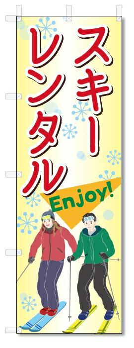 のぼり旗 スキー レンタル (W600×H1800)