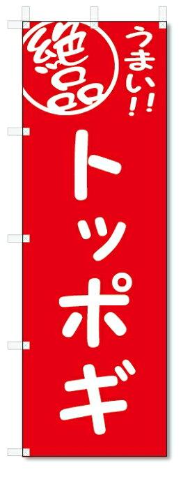 のぼり旗 トッポギ (W600×H1800)