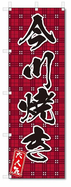 のぼり のぼり旗 今川焼き(W600×H1800)和菓子