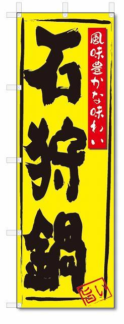 のぼり のぼり旗 石狩鍋(W600×H1800)