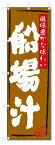 のぼり のぼり旗 船場汁(W600×H1800)