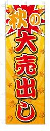 のぼり のぼり旗 秋の大売出し(W600×H1800)