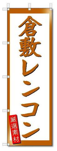 のぼり のぼり旗 倉敷レンコン (W600×H1800)