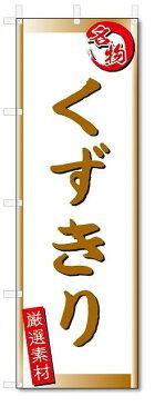 のぼり のぼり旗 くずきり (W600×H1800)