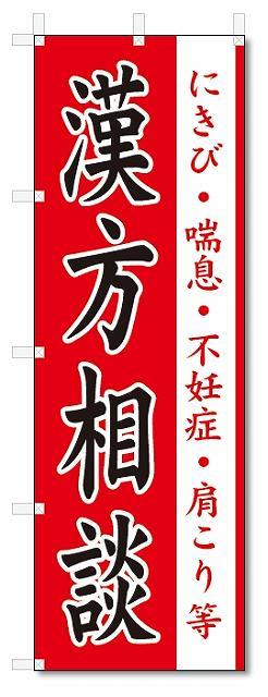 のぼり のぼり旗 漢方相談 (W600×H1800) 薬局