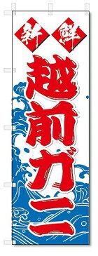 のぼり のぼり旗 新鮮 越前ガニ(W600×H1800) 海鮮