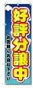のぼり君で買える「のぼり のぼり旗 好評分譲中 (W600×H1800 不動産」の画像です。価格は1,370円になります。