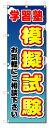 のぼり のぼり旗 模擬試験 (W600×H1800)学習塾