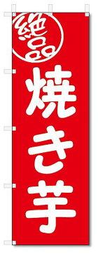 のぼり のぼり旗 絶品 焼き芋(W600×H1800)