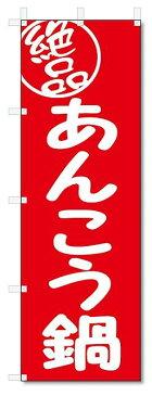 のぼり のぼり旗 絶品 あんこう鍋(W600×H1800)