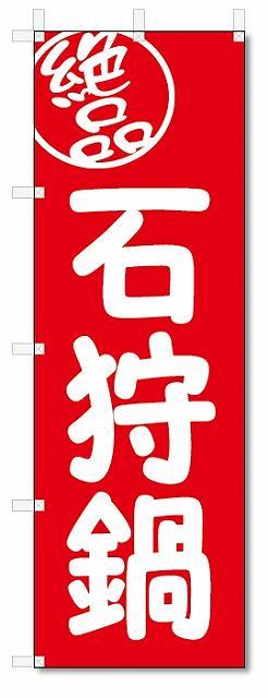 のぼり のぼり旗 絶品 石狩鍋(W600×H1800)