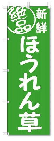 のぼり のぼり旗 絶品 ほうれん草(W600×H1800)
