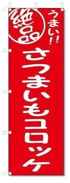 のぼり のぼり旗 絶品 さつまいもコロッケ (W600×H1800)
