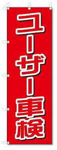 のぼり のぼり旗 ユーザー車検のぼり のぼり旗 ユーザー車検 (W600×H1800)