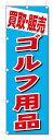 のぼり のぼり旗 買取・販売 ゴルフ用品 (W600×H1800) リサイクル