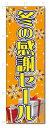 のぼり のぼり旗 冬の感謝セール (W600×H1800)...