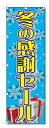 のぼり のぼり旗 冬の感謝セール (W600×H1800)