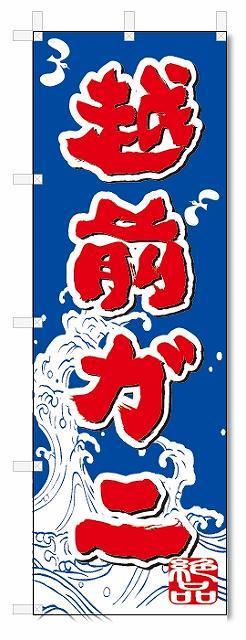 のぼり のぼり旗 越前ガニ (W600×H1800)