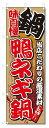 のぼりのぼり旗味自慢 鴨ネギ鍋(W600×H1800)
