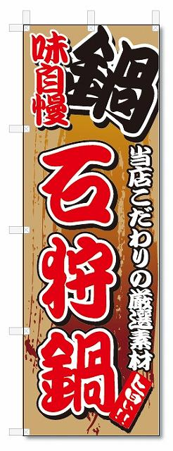 のぼり のぼり旗 味自慢 石狩鍋(W600×H1800)