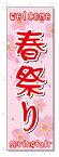 のぼり のぼり旗 春祭り (W600×H1800)