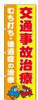 のぼり のぼり旗 交通事故治療 (W600×H1800)整骨院・接骨院