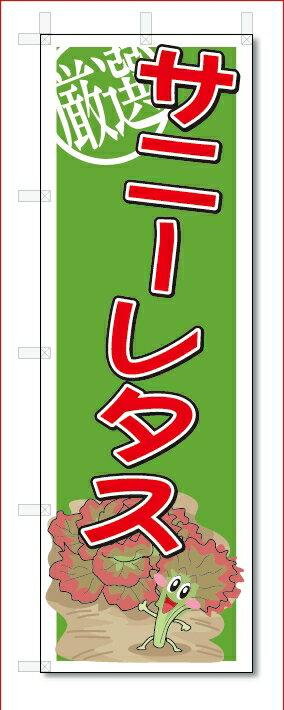 のぼり のぼり旗 サニーレタス (W600×H1800) 野菜