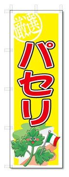 のぼり のぼり旗 パセリ (W600×H1800) 野菜
